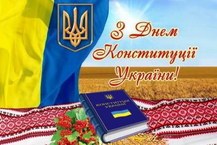 Щиро вітаємо з визначним державним святом – Днем Конституції України
