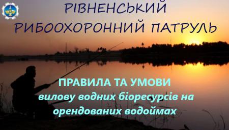 Правила та умови вилову риби на орендованих водоймах, - Рівненський рибоохоронний патруль
