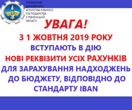 З 1 жовтня 2019 року вступають в дію нові реквізити усіх рахунків, - Рівненський рибоохоронний патруль